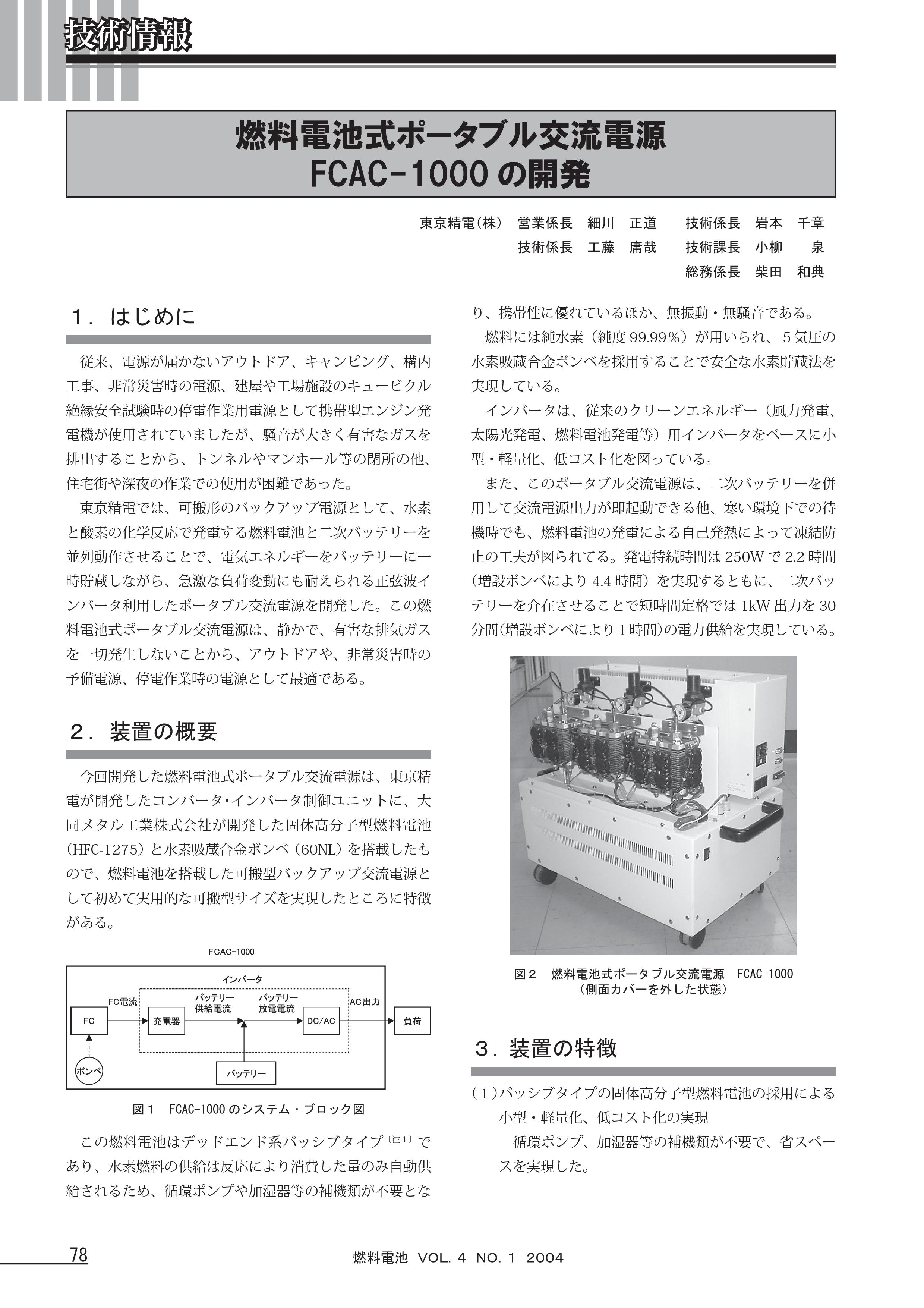 G_fcac-1000_1