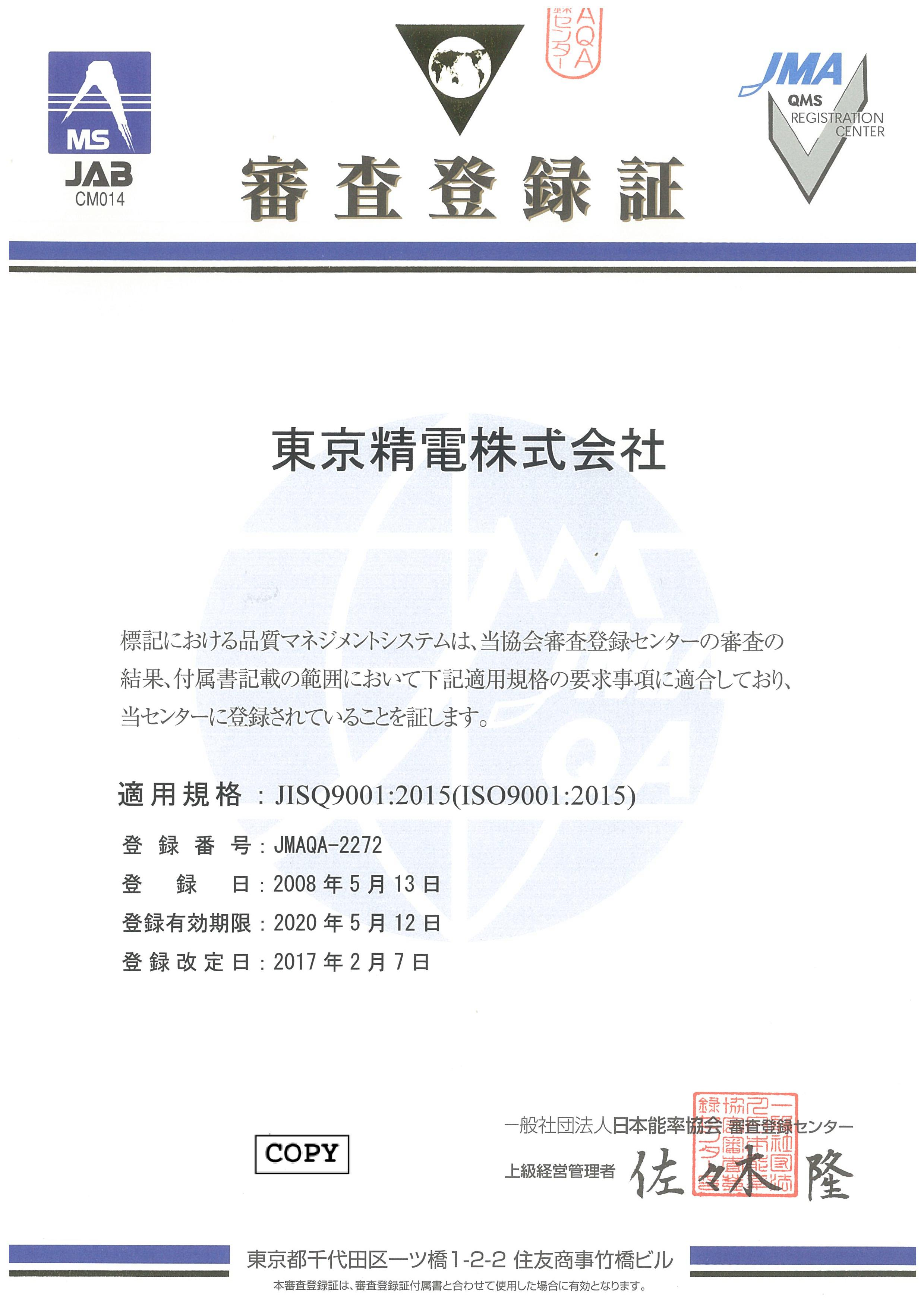 2017/02/ISO9001_2015