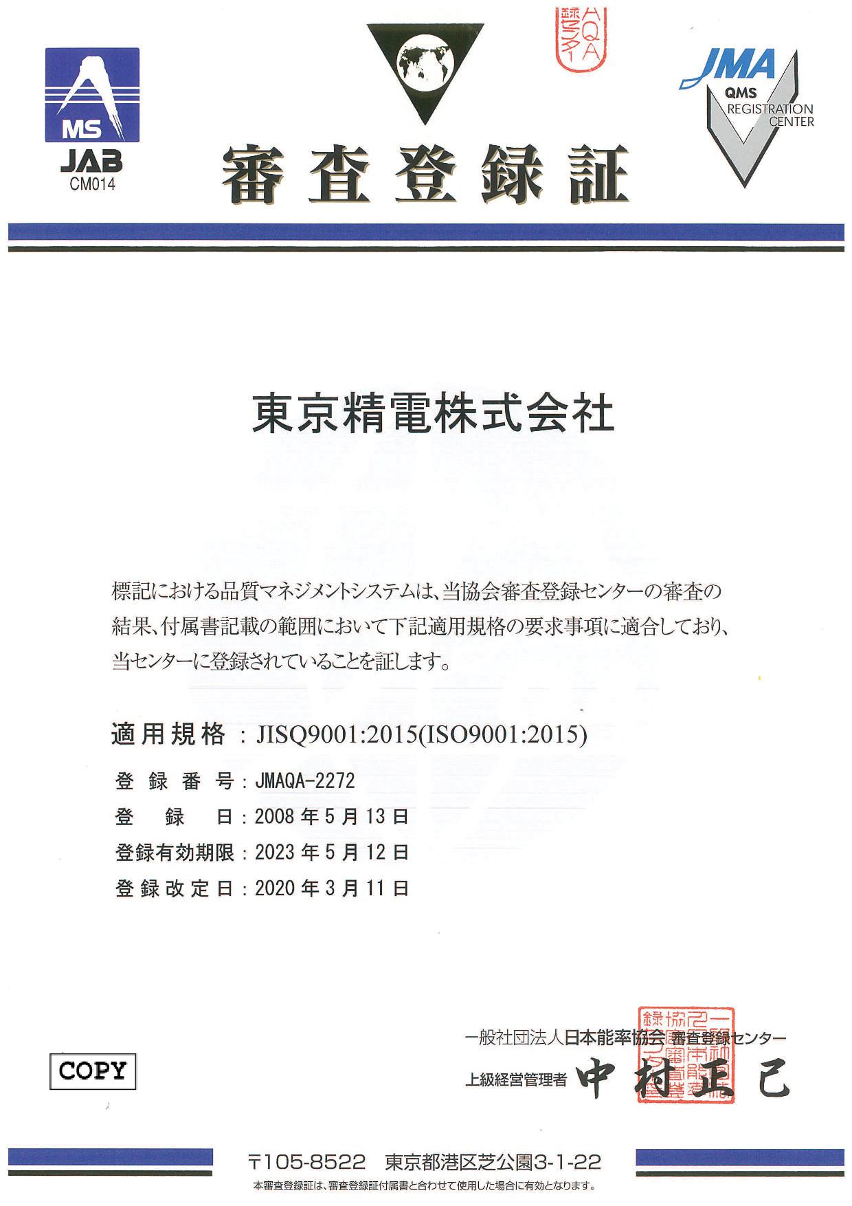 2020/03/ISO9001_2015_2020